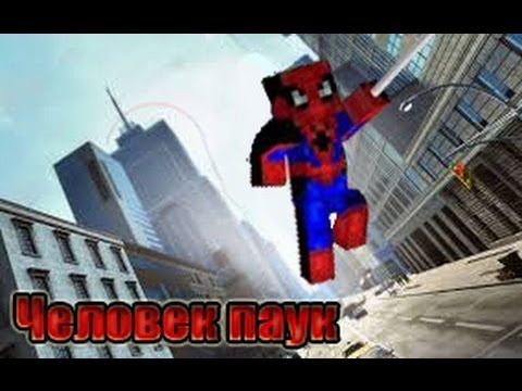 [MultiCraft] Человек паук - Minecraft
