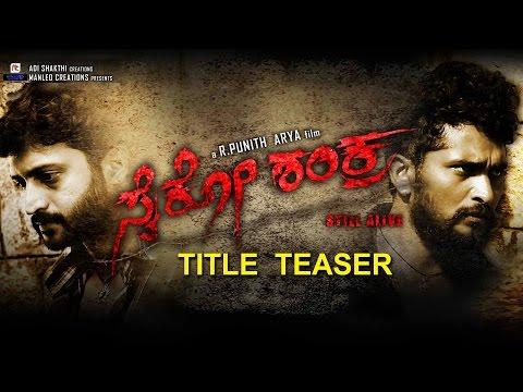 Psycho Shankra Title Teaser   Kannada Movie   Punith Arya R   Manleo Productions
