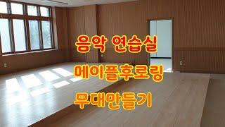 인테리어 단풍나무 후로링 고교 밴드부 음악 연습실 무대…