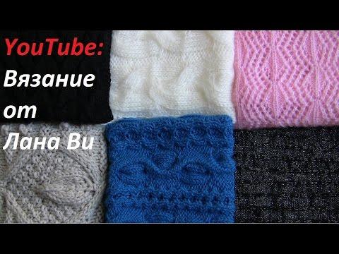 Вязание спицами модели и схемы снуды шарфы и шапки