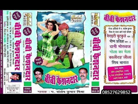 बीबी फैशनदार (हास्य प्रसंग)/गायक: प. संतोष कुमार मिश्रा/Bibi Fashiondaar (Haasya Prasang)/GOLD AUDIO