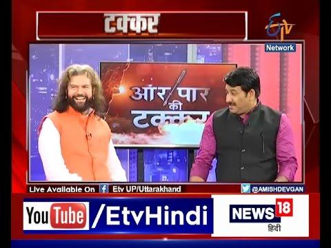 टक्कर- Takkar - Manoj Tiwari And Hans Raj Hans Interview After MCD Election Win- 28th Apr 2017