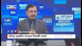 ঢাবিতে ছাত্রলীগ-সাধারণ শিক্ষার্থী সংঘর্ষ || Songbad Somprosaron || DBC NEWS 20/01/18