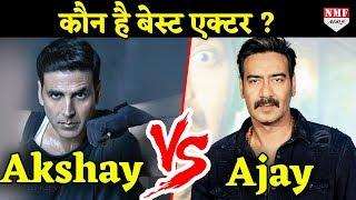 कौन है बॉलीवुड का बेस्ट एक्टर ? अजय देवगन या अक्षय कुमार