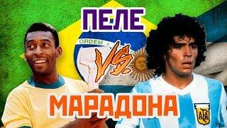 МАРАДОНА vs ПЕЛЕ - Один на один