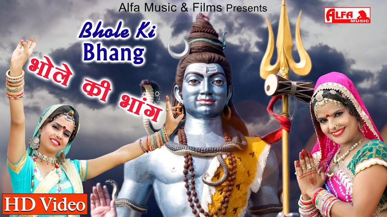 Shiv Song DJ | भोले की भांग | Bhole Ki Bhang | Best Shiv Bhajan | DJ Song | Sawan Special Song 2020