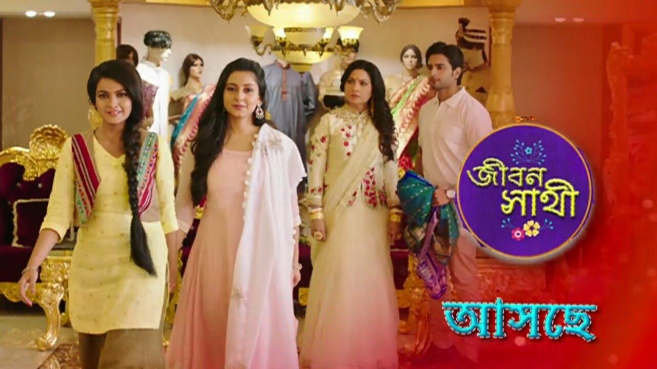আসছে নতুন সিরিয়াল জীবন সাথী জানুন সবকিছু  Jibon sathi new serial   Zee bangla