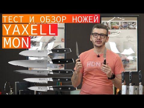 Тест и обзор японских дамасских кухонных ножей YAXELL MON