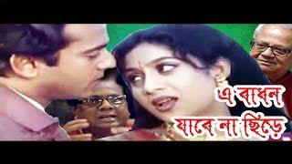 A Badhon Jabena Chire - এ বাধন যাবে না ছিড়ে | Shabnur, Riaz | Bangla Full Movie | Kibria Films