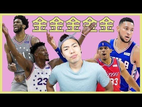 【NBA】シクサーズのオフシーズンが何気に楽しみです