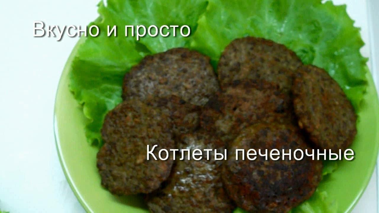 рецепт котлеты из печени с фото