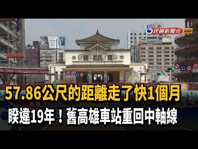 配合鐵路地下化遷移 舊高雄車站重回中軸線-民視台語新聞