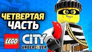 LEGO City Undercover Прохождение - ЧАСТЬ 4 - ТЮРЬМА