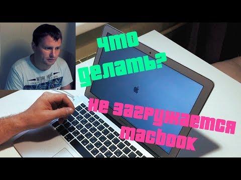 Как восстановить Mac OS | Не загружается MacBook | Решаем проблему вместе