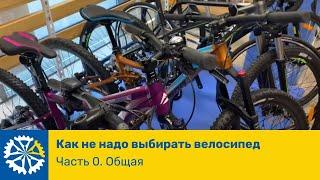 как не надо выбирать велосипед 🚴🏻♂️! Часть 0. Общая
