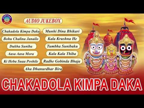 CHAKADOLA KIMPA DAKA Odia Jagannath Bhajans Full Audio Songs Juke Box | Dukhishyam Tripathy