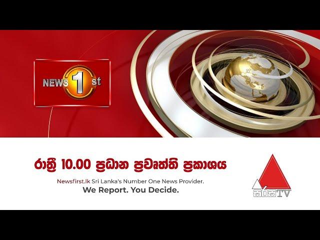 News 1st: Prime Time Sinhala News - 10 PM   (21-10-2020)