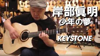 Keystone Mod-D Cutaway Demo - 岸部眞明 少年の夢