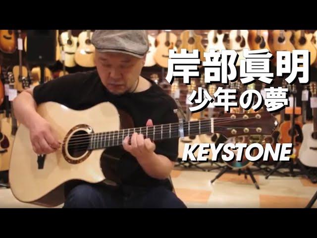 岸部眞明  少年の夢 -  KEYSTONE Mod-D Cutaway Demo