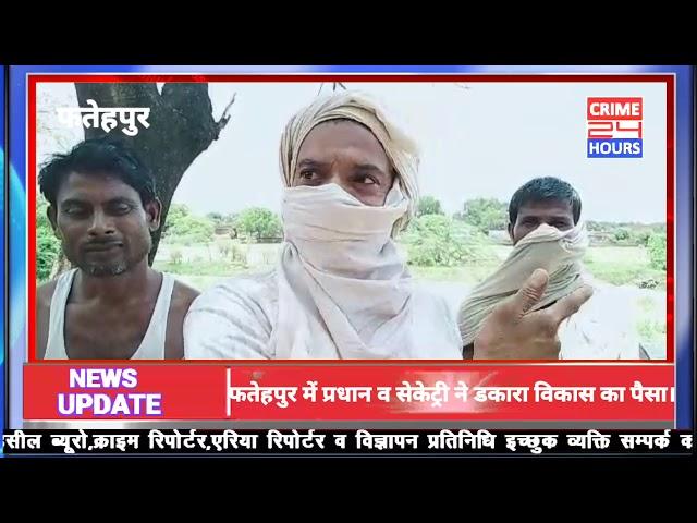 फतेहपुर में प्रधान व सेकेट्री ने डकारा विकास का पैसा लोगों में आक्रोश।