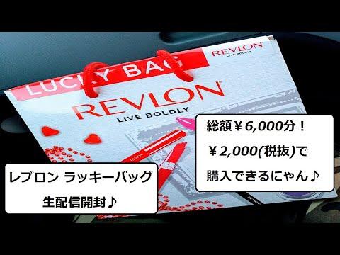 生配信開封♪【REVLON LUCKY BAG 2019】#Revlon #レブロン #ラッキーバッグ #福袋
