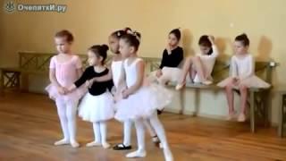 Сборник приколов с детьми Дети танцуют