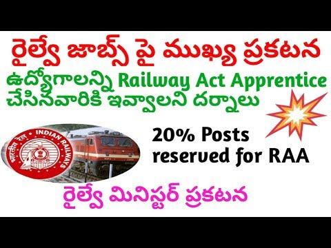 Railway jobs latest news   railway recruitment 2018 in telugu   railway jobs flash news in telugu