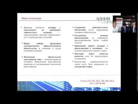 Вебинар «Изменения в Гражданский Кодекс РФ, вступившие в силу с 01 06 2015 года»