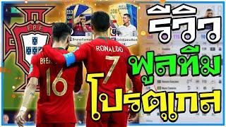 รีวิวฟูลทีมชาติโปรตุเกส คู่หูบรูโด้!! [Fifa Online 4]