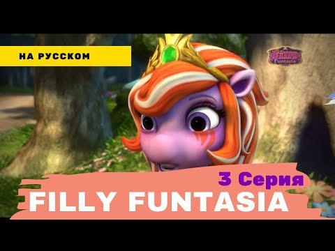 Filly Funtasia Серия 3 РУССКАЯ ОЗВУЧКА - G5 альтернатива млп