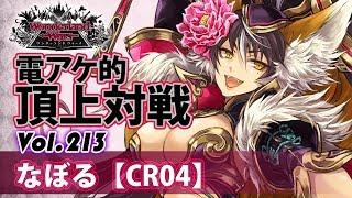 【CR04】妲己:なぼる/『WlW』電アケ的頂上対戦Vol.213