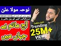 Aaj Matam Hai Jahan Main | Fahim Jafri | Shahadat e Mola Ali | New Exclusive Noha | 2017