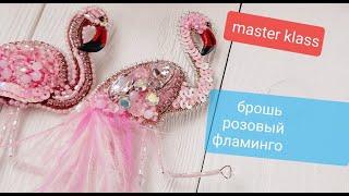 брошь ручной работы, как сделать брошь розовый фламинго, мастер класс