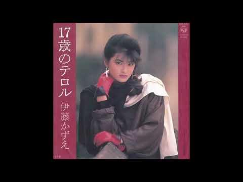 伊藤かずえ - 17歳のテロル