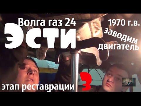 """Волга газ 24 """"Эсти"""".Заводим двигатель.Этап реставрации-3 #купитьволгу #волгагаз24"""