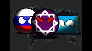 Кантриболз: будующее Европы. 3 серия. План ОДКБ