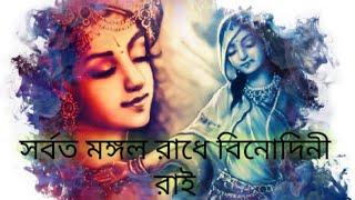 সর্বত মঙ্গল রাধে বিনোদিনী রাই | Sorboto Mongol Radhe Binodini Rai | Aditi Munshi | KRISHNO LOVER