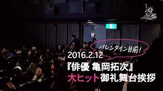 安田 顕主演映画「俳優 亀岡拓次」バレンタイン・大ヒット御礼舞台挨拶
