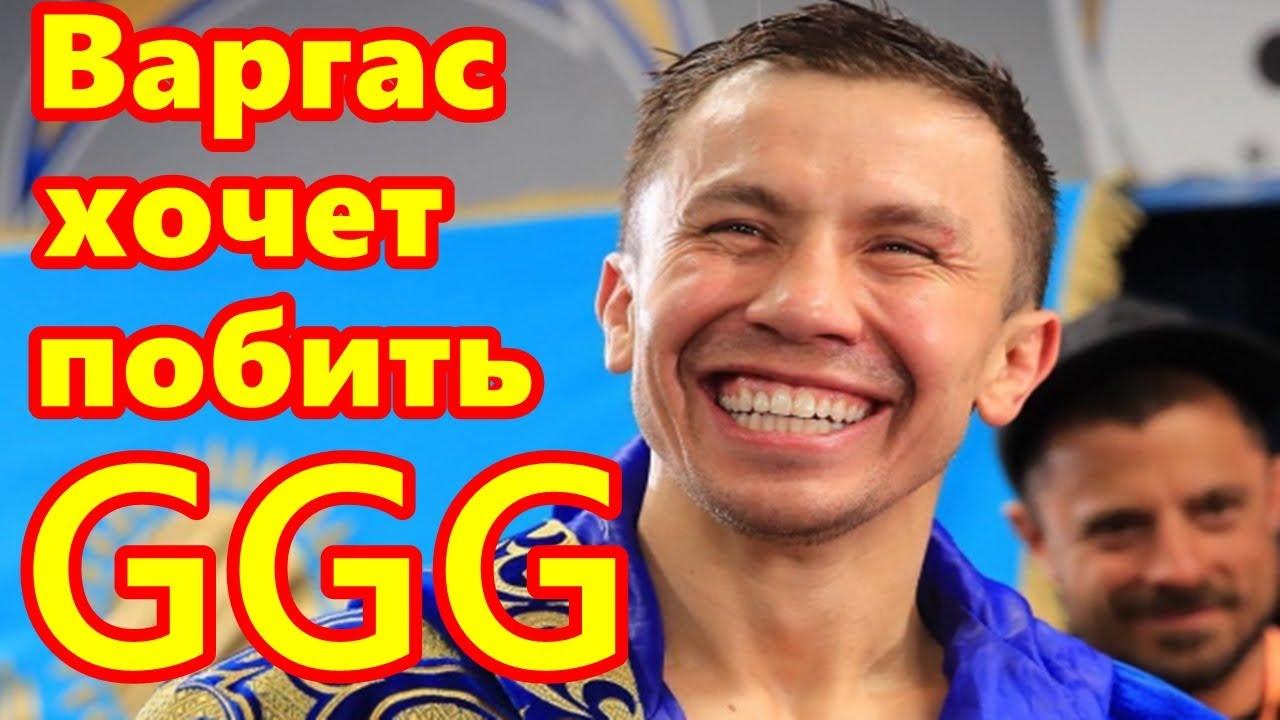 Американец Джесси Варгас хочет победить Геннадия Головкина