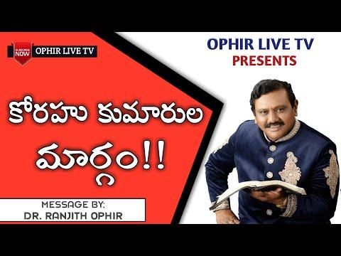 OPHIR LIVE TV(B1468(20/1/19/అగాపే చర్చ్ గ్రౌండ్ మొదటి సందేశం లైవ్........