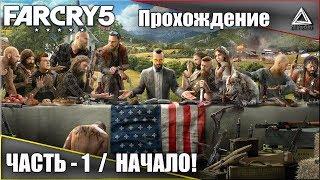 Far Cry - 5 | Прохождение! Часть - 1 | Начало путешествия по острову святош!