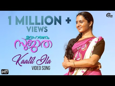 Udaharanam Sujatha | Kaatil ila Song Video | Manju Warrier | Vijay Yesudas | Gopi Sundar | Official