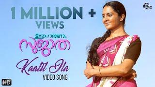 Udaharanam Sujatha | Kaatil ila Song | Manju Warrier | Vijay Yesudas | Gopi Sundar | Official