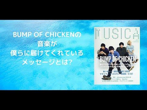 BUMP OF CHICKENの音楽が僕らに届けてくれているメッセージとは?