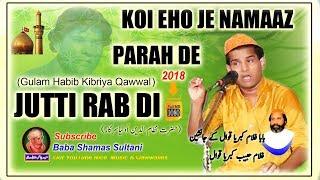 Download Koi Aisi Namaz Parah De Punjabi Qawwali|Habib Kibriya Qawwal|Qawwali 2018 New Mp3