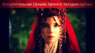 Восхитительная Сельма Эргеч Хатидже-Султан из сериала Великолепный век