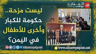 حكومة للأطفال في اليمن تثير الجدل .. من يقف ورائها؟