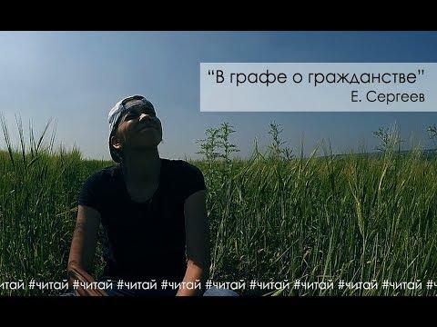 Кристина Дерксен - В графе о гражданстве (Егор Сергеев)