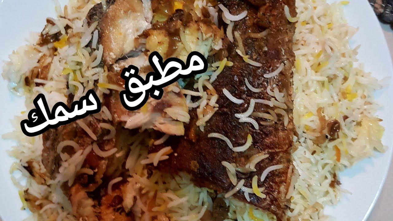 مطبق سمك كويتي Youtube