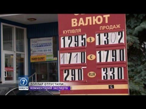 НБУ отказывается от фиксированного курса национальной валюты в 12 гривен 95 копеек за доллар